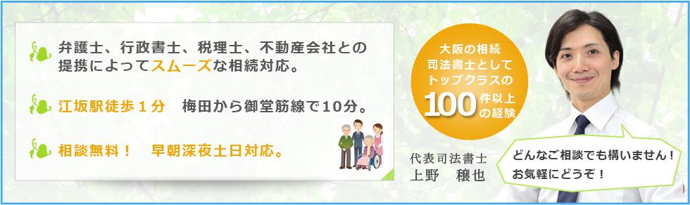 江坂相続遺言手続センター