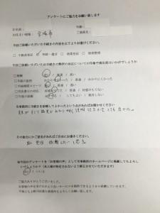 宝塚市で相続登記、相続手続きをご相談いただいたお客様の声